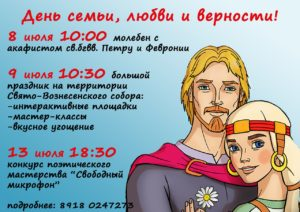 День семьи, любви и верности! @ Свято-Вознесенский собор